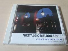 CD「ノスタルジック・メロディーズベスト~大きな古時計」●