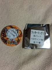 ラッキードッグ1 Tennenouji通販缶バッジ バクシー