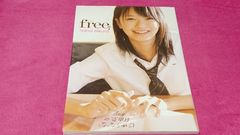 榮倉奈々 写真集 free7 DVD付き