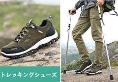 アウトドアカジュアル トレッキング シューズ 靴サイズ42/26cm