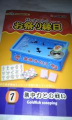 お祭り縁日/ぷちサンプル/1集中力との戦い/金魚すくい