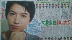 関ジャニ∞ 大倉忠義◇2014.8.30日刊スポーツSaturdayジャニーズ