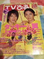 TVぴあ 2007/8/26 タッキー&翼 丸ごと1冊