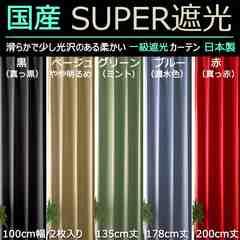カーテン 遮光 赤 一級 レッド モノトーン 無地TD51 100cm幅x135cm丈 2枚組