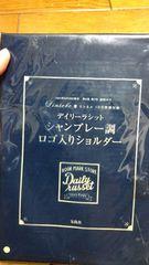 新品★リンネル特別付録「デイリーラシット ロゴ入ショルダー」