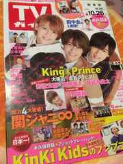 TVガイド 2018/10/20→26 King&Prince 切り抜き