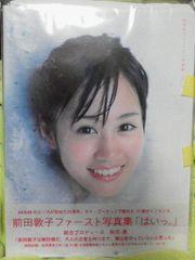 AKB48 前田敦子 ファースト写真集「はいっ」 直筆サイン あっちゃん 値下げ