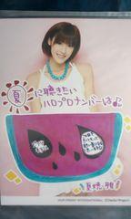 夏に聴きたいハロプロナンバー・2L判1枚 2009.8.7/夏焼雅