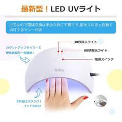 ネイル硬化用ライト ジェルネイル LEDライト 24W