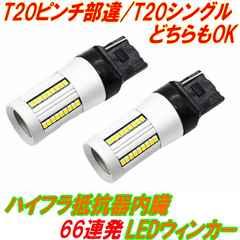 T20LEDウィンカー★ハイフラ抵抗器内臓なので取付簡単
