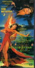 ◆8cmCDS◆松任谷由実/真夏の夜の夢/『誰にも言えない』主題歌