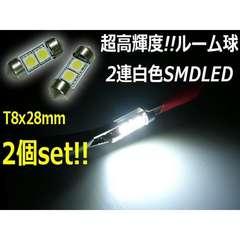 送料無料!ラゲッジランプや車内灯に!T8×28/2連白色SMDLED2個set