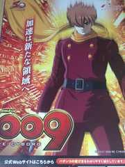 【パチンコ 009 RE:CYBORG】小冊子