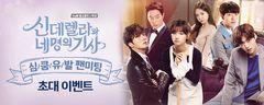 韓国ドラマ『シンデレラと四人の騎士』ブルーレイ全話