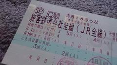 青春18きっぷ 3回券