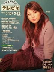 上原多香子【YOMIURIテレビ館】2002年253号