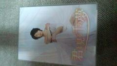 相葉雅紀DVD君と見る千の夢