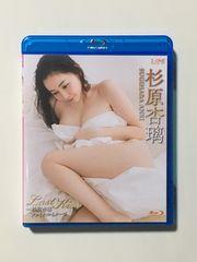 送料無料 Blu-ray 新品同様 杉原杏璃 Last Kiss
