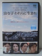 [DVD] 幼な子われらに生まれ レンタルUP