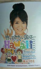 行ってみたい国・ポストカードサイズ1枚 2009.8.15/徳永千奈美