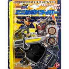 仮面ライダーガイム鎧武★ミニ戦極ドライバー