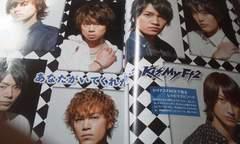 Myojo 2012年8月号 Kis-My- Ft2 切り抜き