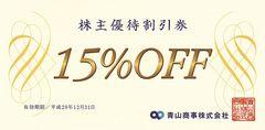 即決最新★洋服の青山15%オフ株主割引券★出品45枚