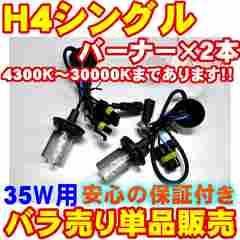 エムトラ】H4シングルHIDバーナー2本35W12V10000K