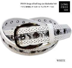 送0円 新品 メンズ 合成皮革 パイソン ロング ベルト LY-41 白