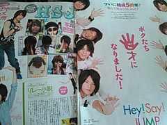 Myojo 2012年11月 Hey!Sey!JUMP 切り抜き
