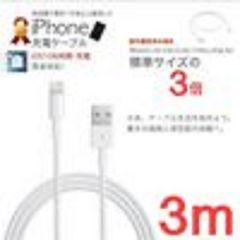 apple 純正 同等 iPhone 3m 充電 ライトニング ケーブル