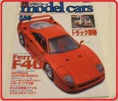 絶版モデルカーズ72号フェラーリF40デコトラミニカーmodelcars !