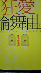狂愛輪舞曲〓中島梨里緒〓エブリスタwoman文庫