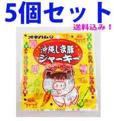 オキハム 沖縄しま豚ジャーキー12g  5個セットset130M-3