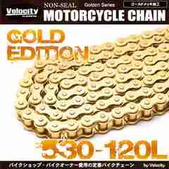 ★バイクチェーン 530-120L ゴールド[CC05-GLD]