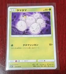 ポケモンカード たね タマタマ SM9 008/095