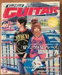 GO!GO!GUITAR 2005年8月号 ギタースコア40曲掲載 切手払い可能