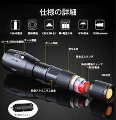 LED懐中電灯 ハンディライト 超高輝度 ズーム式 5モード切替
