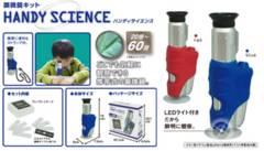 ☆20倍〜60倍/LEDライト付!顕微鏡キット ハンディーサイエンス