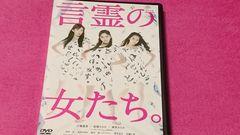言霊の女たち DVD AKB48小嶋陽菜 高橋みなみ 峯岸みなみ 田中圭