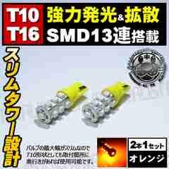 LED T16 SMD 13連 スリムタワー型 オレンジ 橙 バックランプ 等に エムトラ