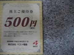 ベスト電器 株主優待券 500円×50枚 即決