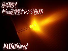 砲弾型Ф5mmLEDオレンジ色50個/加工電球
