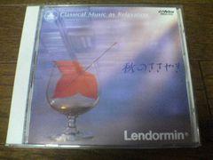 CD音楽健康法 秋のささやきヒーリング