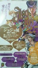 ジョジョの奇妙な冒険 ジョジョ展宣伝ページ切り抜き1枚 1円スタート