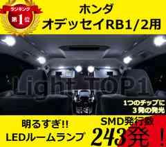 オデッセイRB1/RB2用LEDルームランプ盤型SMD
