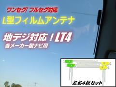 4ch高感度フィルムアンテナ4枚組/LT4/フルセグ・ワンセグ/地デジ