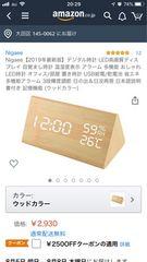 Nigaee【2019年最新版】デジタル時計 LED高画質ディスプレイ 目