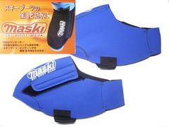 スキーブーツの保温&防水マスク ブルー