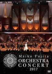 即決 藤田麻衣子 オーケストラコンサート2017 初回限定盤 DVD